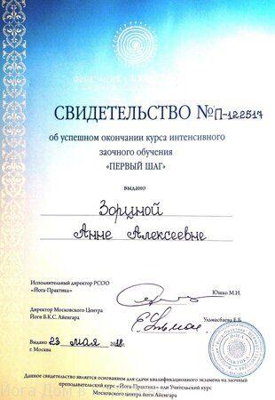 Сертификат  Анны Зориной